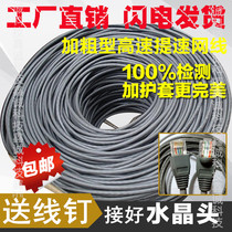 Computer network cable 5M30 meters 40 meters 50 meters 60 meters 100 meters 300 meters ultra-five categories of outdoor finished network cable