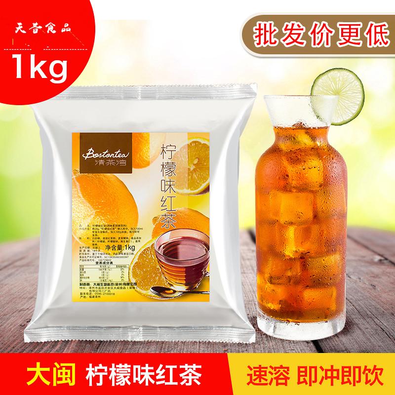 柠檬红茶粉1kg大闽清茶湾 冲饮果汁果茶粉果珍冰镇柠檬红茶汁原料