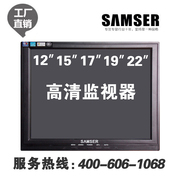Genuine 12 inch high-definition monitor 15 inches display 17 inch BNC LCD monitor 19 inch industrial screen 22 inches AV