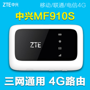 Zte mf910s three netcom use straight card LTE 4 g mifi with portable wireless mobile wifi router