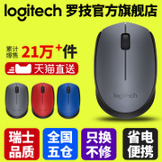 Logitech M170 wireless mouse game notebook computer office boys and girls photoelectric mouse shipping