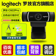 Logitech C922 HD camera YY anchor computer game live beauty slimming package debugging C920C930e