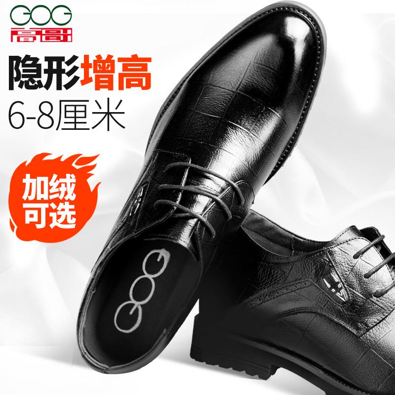 高哥内增高男鞋8cm冬季隐形加绒增高鞋高跟皮鞋男士6cm婚礼真皮
