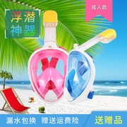 Snorkel Sambo masks breathing tube dry-type adult children anti-fog goggles swimming mask set