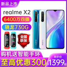 Supreme full reduction 300 realme real me x2 realmex2 ultra thin Limited Edition realme official flagship store official website master version realmex youth version Q x2pro X50