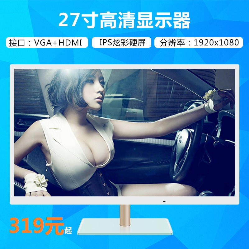 19-inch 24-inch 27-inch HD monitor gaming desktop eye IPS LED LCD computer monitor display