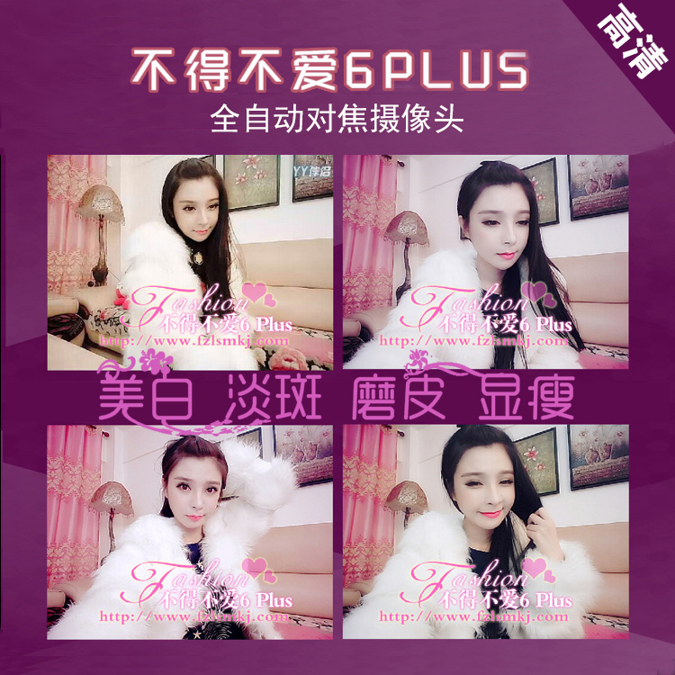 Have to love 6 plus hd show thin beauty anchor video camera YY whitening automatically zoom camera