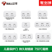 The bull socket power converter plug a Ersansiduo function extension of wireless USB socket converter