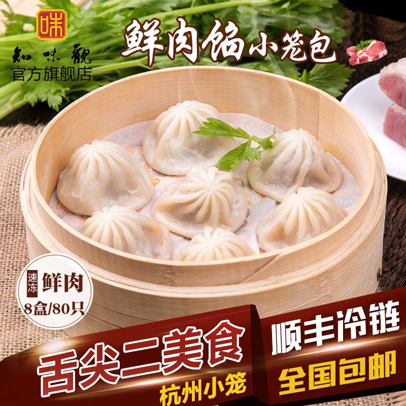知味观杭州小笼包 灌汤包小包子面食 鲜肉味80个速冻方便早餐食品