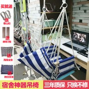The dormitory dormitory students hanging chair artifact lazy multifunctional household art hammock seat single swing