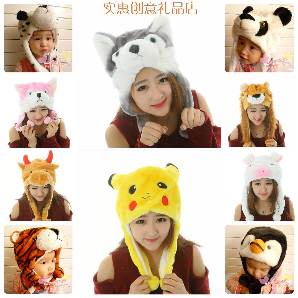 成人儿童狗年表演帽卡通兔子老虎动物帽子哈士奇熊猫冬季护耳帽