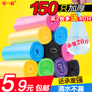 5 volumes of 150 thick garbage bags new material color kitchen bathroom home plastic bag large 50*45cm