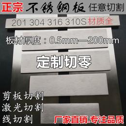 304不锈钢板 201 316L不锈钢拉丝板材 激光切割圆板 加工定做零切