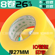 Transparent tape packaged warning tape sealing tape FCL tape wholesale Taobao express tape
