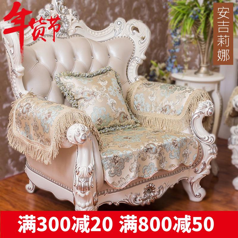 欧式沙发垫高档布艺四季通用客厅防滑123组合套贵妃坐垫扶手巾