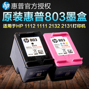 Original HP 803 cartridge, black color HP 1112111121322131 ink cartridge, easy to change