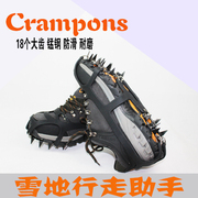 Outdoor mountaineering climb snow-capped manganese steel 18 teeth simple ice claw non-slip shoes chain professional stainless steel shoe studs