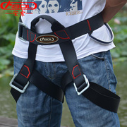 Sitting downhill outdoor rock climbing belt body GB high-altitude belt construction safety belt equipment
