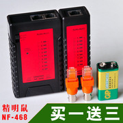 Buy a send three genuine smart mouse NF-468 network cable tester telephone line tester