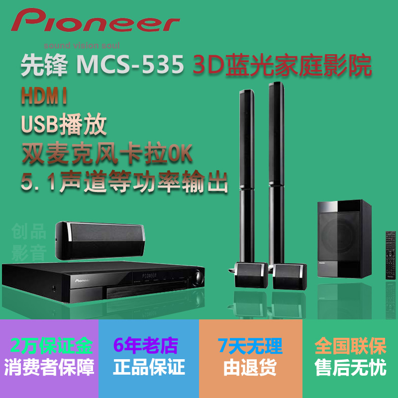 384 42] Pioneer/Pioneer MCS-535 3D Blu-ray Machine 5 1 Home