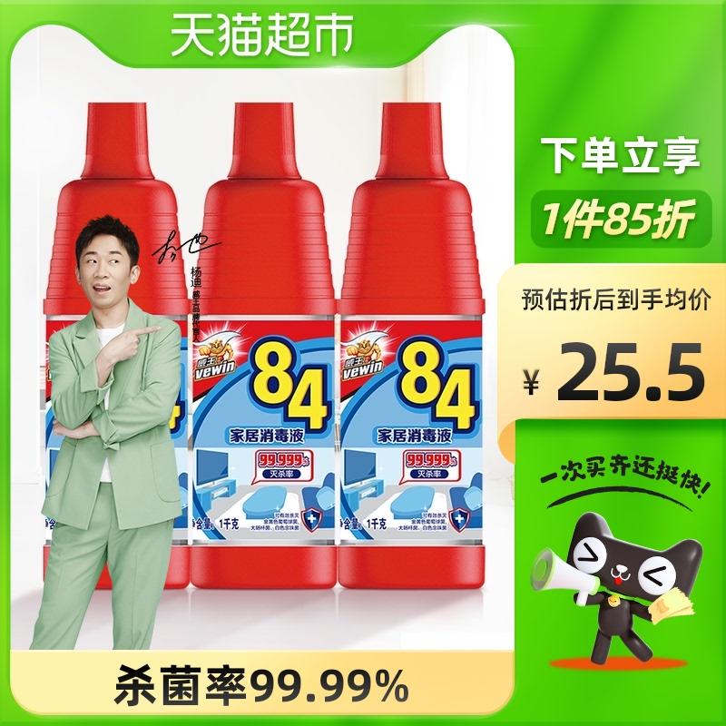 威王84消毒液消毒水1kg*3瓶除菌液杀菌去霉家居公共场所多用
