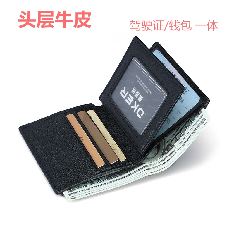 License genuine leather thin leather travel document wallet a whole set of multi-purpose short flyers pouch