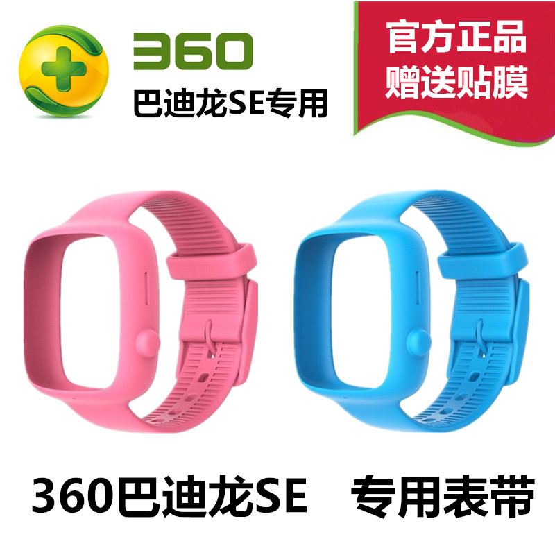 Original authentic 360 children watch strap Badilong phone SE special wristband watch strap protection package mail