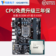 Gigabyte B150M-VP motherboard with I5 6500 quad core tablet CPU package