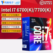Intel/ 6700/6700K I7 Intel - CPU - 6700K/7700/7700K lose tabletten
