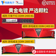adata/Wei just game Veyron 8G DDR4 2400 2800 desktop computer memory strip 8GB for 2133