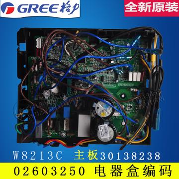 格力空调 谦者变频 主板 电器盒 02603250 30138238 主板w8213c
