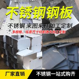 不锈钢板材加工304/316L不锈钢板激光切割/折弯焊接拉丝来图定做