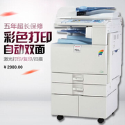 Ricoh A3 laser printer machine office copier scanner three black and white color combination MPC2550