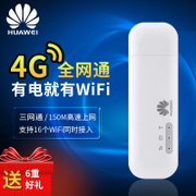 HUAWEI e8372 wireless LAN card Router Supporting 4G mobile telecommunications car laptop portable WiFi
