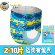 Dr. Ma baby diapers children swimming trunks double trunks 2 waterproof diaper leak urine