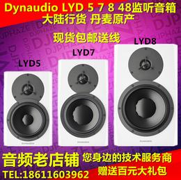 行货 丹拿 Dynaudio LYD 5 7 8 48 有源监听音箱 BM 5 6现货送线
