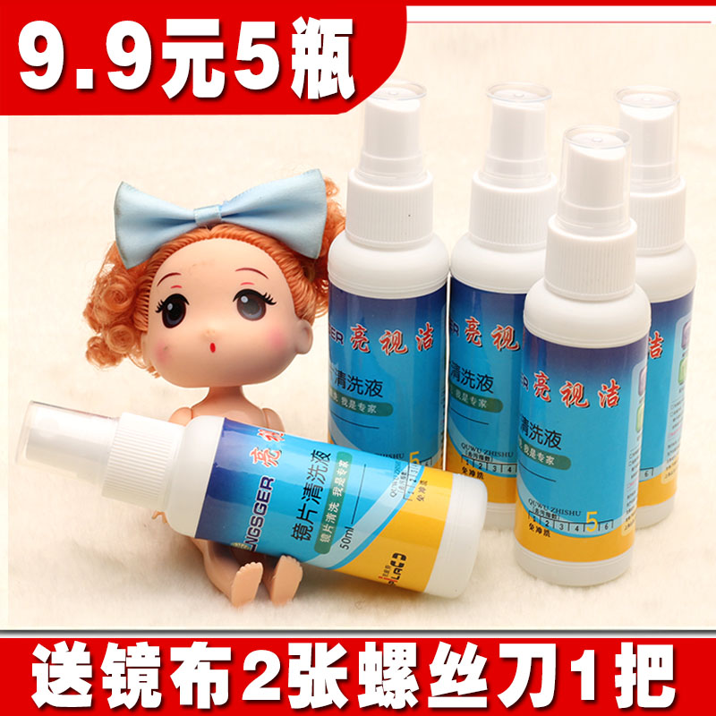 Lens cleaning liquid, eye parts, cleaning solution, nursing solution, computer, mobile phone screen cleaner, washing glasses, liquid water