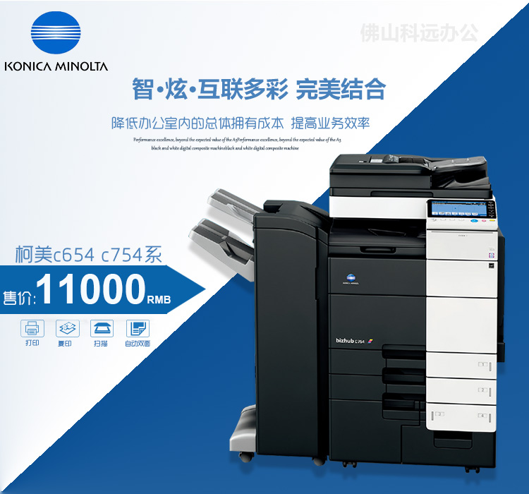 Ke Mei c284 364454554654 5754e A3 color digital copier A3 laser integrated machine