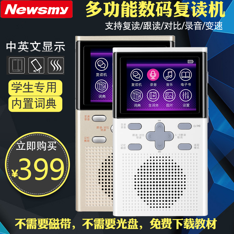 cheap Purchase china agnet Newman DL-80 electronic dictionary MP3