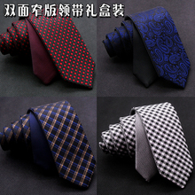 Korean version of high-end men's double narrow silk tie head width 7cm business casual wedding gift box tie
