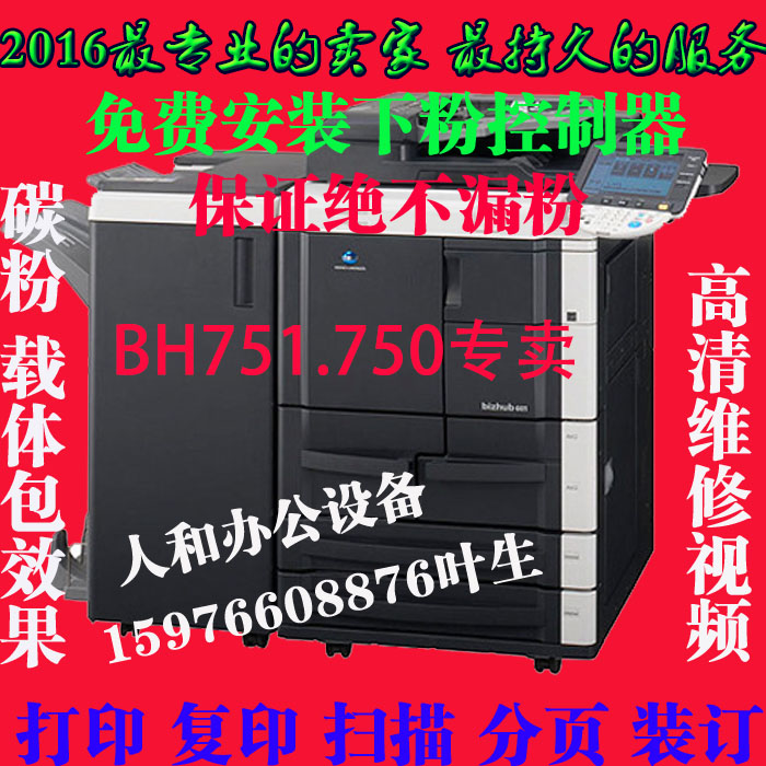 Ke Mei BH751 copier, Ke Mei 750751 digital composite machine, A3 high-speed black and White Copier
