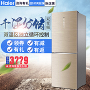 Haier/Haier WDGF BCD - 328 328 litres of energy-saving refrigerator of dry wet air-cooled frost-free storage bag mail