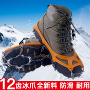 Outdoor gear 12 teeth anti-skid crampons non-slip shoe covers men and women hiking shoes snow climbing ice climbing stainless steel ice catch