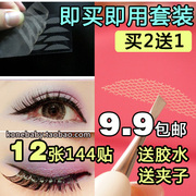 Apricot skin color jade olive mesh gauze lace invisible type double fold eyelid suit artifact send glue clip