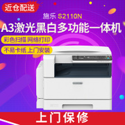 Fuji Xerox S2011N upgraded version of the copier S2110N black and white laser multi-function A3 office machine