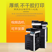 A3 color copier, Ke Mei c353/280/360/650 laser printing and scanning machine, high-speed business card