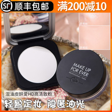 Mei Fei Fei makeupforever HD HD powder MUF control oil, makeup, light smoke, clear and no trace honey powder cake.