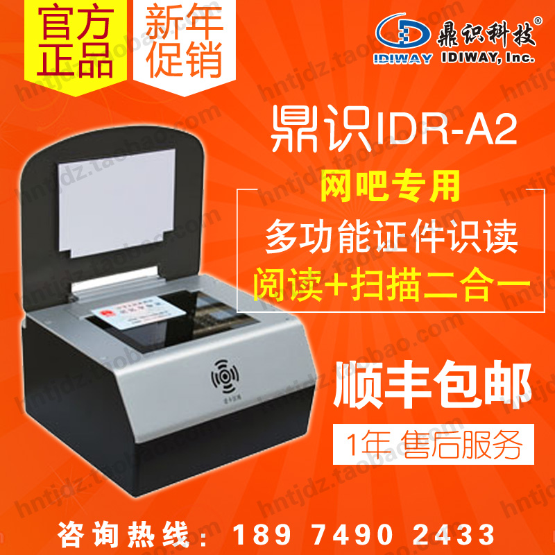 Dingshi IDR-A2 Internet special certificate verification scanner, scan machine reading + Combo
