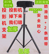 Shipping projector projector projector bracket bracket thick floor bracket three tripod mobile bracket tray