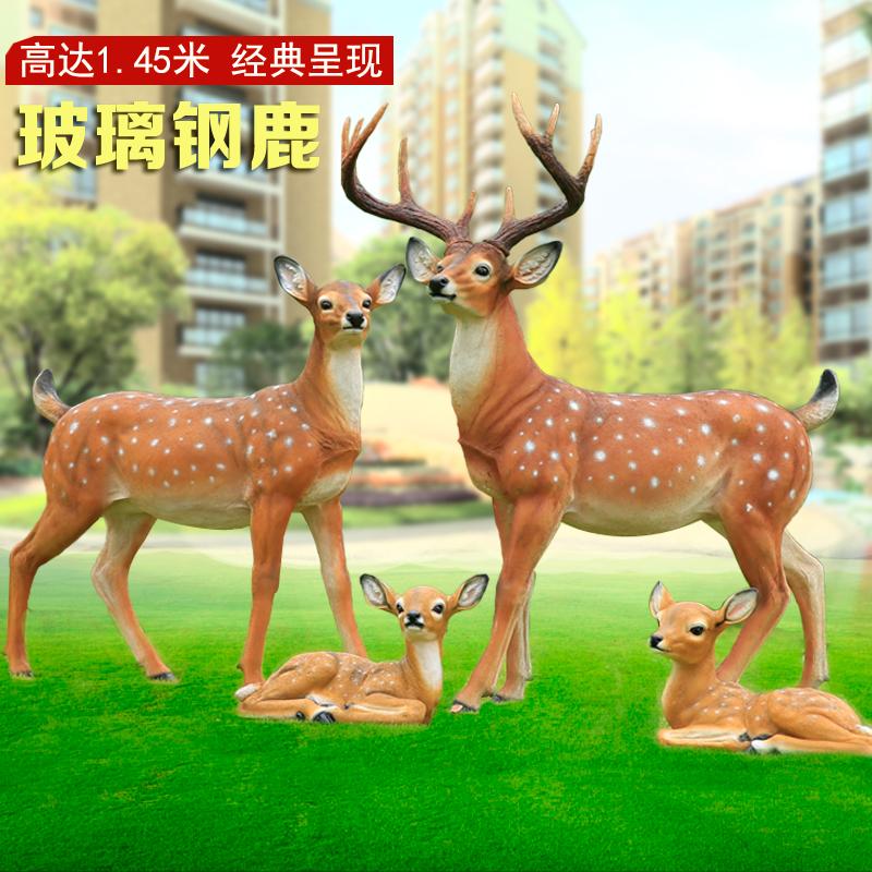 玻璃钢梅花鹿雕塑树脂仿真鹿摆件动物别墅花园庭院装饰品户外园林